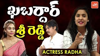 Actress Radha Bangaru Fires on Sri Reddy | SriReddy Pawan Kalyan Controversy