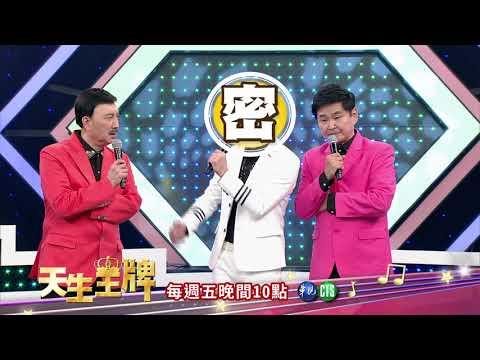 【余天陷入桃色風波? 】2018.02.04天生王牌預告