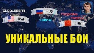 БИТВЫ КОНТИНЕНТОВ: Игроки из России, США и Китая на новой карте SC2