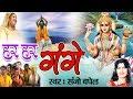 New Ganga Maa Song - Har Har Gange Narmade Har - Sanjo Baghel - Bhakti Song 2017