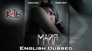 Maiya | Short film | 2017.English dubbed | Ukraine