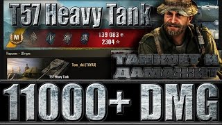 Т57 ХЕВИ ТАНКУЕТ И ДАМАЖИТ (11K+ DMG). Карелия - лучший бой T57 Heavy Tank World of Tanks.