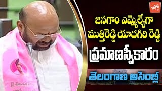 Jangaon MLA Muthireddy Yadagiri Reddy Takes Oath As MLA in Telangana Assembly 2019