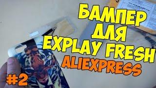 Бампер для Explay Fresh с сайта AliExpress