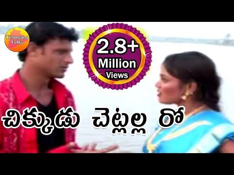 Chikkudu Chetlala Roo  – Telangana Folk Songs – Telugu Folk Songs – Janapada Video Songs Telugu Photo Image Pic