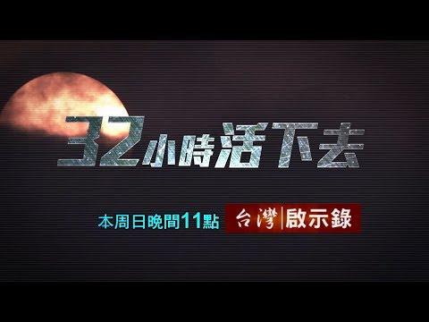 台灣-台灣啟示錄-20180930 -教授墜谷32小時/打造植物諾亞方舟/當科學家遇見宗教家