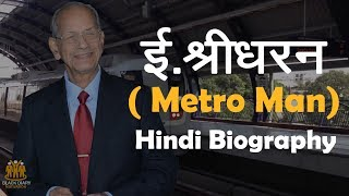 E Sreedharan The Metro Man Hindi Biography | Documentary
