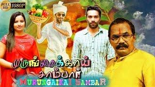 Murungaikai Sambar tamil full movie 2016 | family tamil movie | exclusive movie | new release 2016