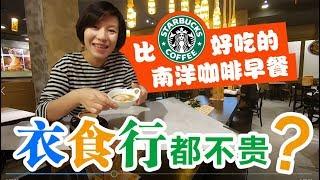 27上海人在大马生活:一直喜欢的南洋早餐三宝  衣食行都不贵?MM2H【70后慢生活】