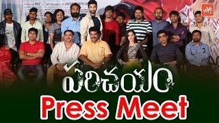 Parichayam Movie Press Meet   Virat Konduru   Simrat Kaur   Tollywood Movies 2018