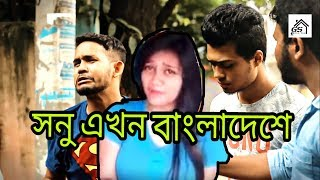 Sonu song Reaction -সোনু তুমি কার?? II Bangla new Funny video -2017
