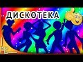 Танцуют все Новогодняя дискотека Песни для настроения Музыка на новый год mp3