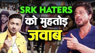 King Shahrukh Khan के HATERS को Rahul Bhoj का जवाब