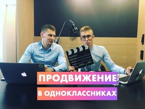 Продвижение в Одноклассниках