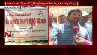 Teachers Protest Against Govt Over 4th Category Points Cancellation | Teachers Transfer Scam Issue