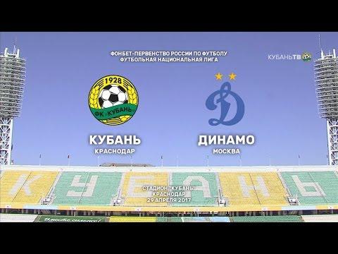 Кубань - Динамо. 0:1