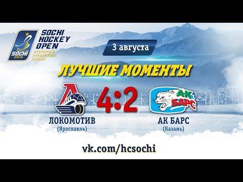 Локомотив 4-2 Ак Барс: лучшие моменты, 3 августа 2018