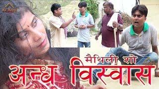 EP- 18 / अन्ध विश्वास / Maithili comedy video / Andh Biswash Part 1 / chat mangani patt biyah