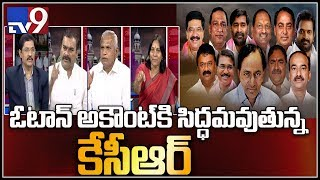 KCR government preparing for Vote on Account Budget || Election Watch