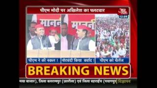 UP Election: CM Akhilesh Yadav Attacks PM Narendra Modi Over Demonetization