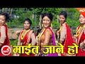 New Teej Song 2074/2017   Maita Jane Ho - Rama Dahal Ft. Parbati Rai