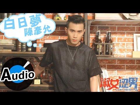 陳彥允(Ian Chen)-白日夢 (官方歌詞版) - 電視劇《淑女澀男》片頭曲