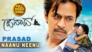Prasad - Kannada Hit Songs | Naanu Neenu Video Song | Prasad Kannada Movie