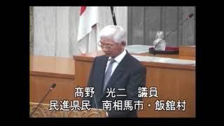 平成29年6月定例会 6月27日一般質問 髙野光二議員