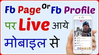 [Hindi/Urdu] How to GO Live On Facebook Page or Facebook Profile on Mobile