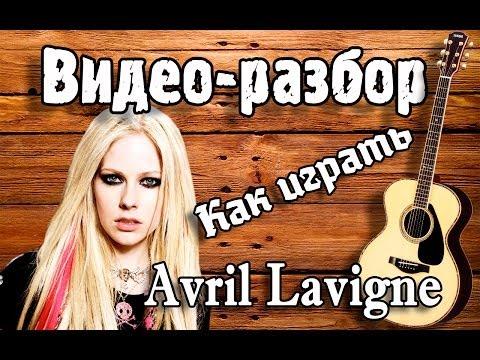 Как играть Avril Lavigne - Wish You Were Here, урок на гитаре для начинающих,видео разбор Без БАРРЭ