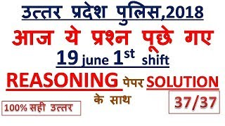 UP POLICE 2018 REASONING SOLUTION आज के पूछे गए प्रश्न 19 JUNE FIRST SHIFT 2018 REASONING SOLUTIONS