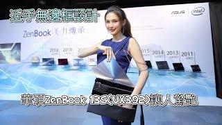 2019.5.9華碩新ZenBook S13上市記者會…欸,怎麼邊框不見了