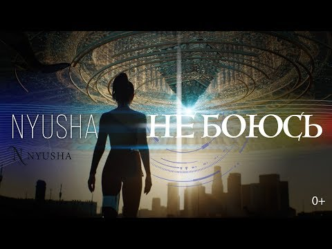 NYUSHA / НЮША -  Не боюсь (Official Video) 0+