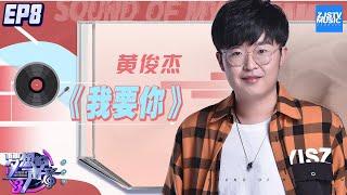 [ CLIP ] 男生女嗓!黄俊杰《我要你》让人眼前一亮《梦想的声音3》EP8 20181214 /浙江卫视官方音乐HD/