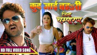 HD Video - कुद जाई बहsरी - Khesari Lal Yadav - Priyanka - Jila Champaran - Bhojpuri Song 2017