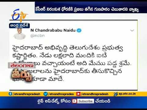No One Can Stop Mahakutami Winning in Telangana | Chandrababu Tweets