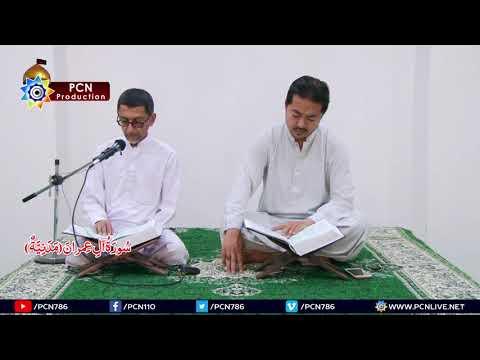Quran Fehmi - 12 | Surah e Aal e Imran Verse (55 to 91) | 25 February 2018