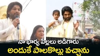 Allu Arjun Sankranti Celebration at palakollu | Allu Arjun Mind Blowing Craze in Palakollu |