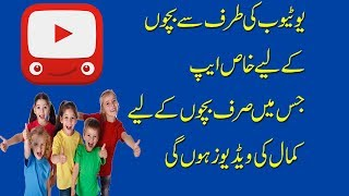 New Youtube Kids App Review in Urdu / Hindi