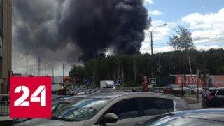 В подмосковных Мытищах тушат крупный пожар - Россия 24