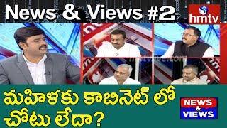 మంత్రివర్గ విస్తరణలో పేర్లు లేని వాళ్లు? Debate On Telangana Cabinet Expansion | News and Views | hmtv