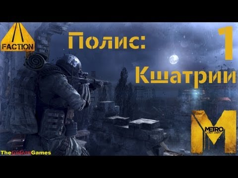 Прохождение Metro: Last Light [DLC: Faction Pack] (HD 1080p) - Полис: Кшатрии  (Часть 1)