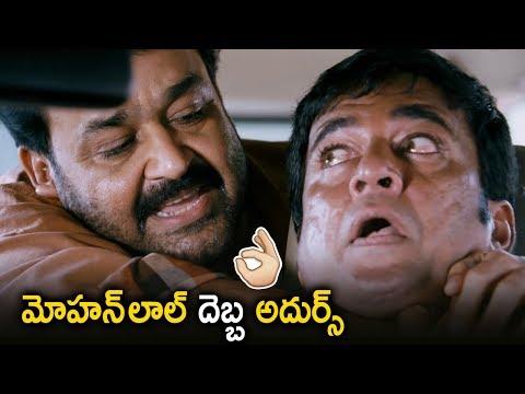 Mohanlal BEST SCENE | Black Money Latest Telugu Movie Scenes | Amala Paul | Telugu FilmNagar