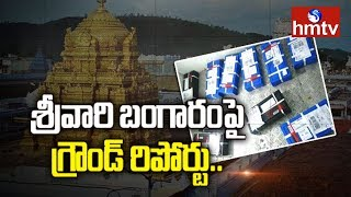 hmtv Ground Report On TTD Gold Transfer Issue