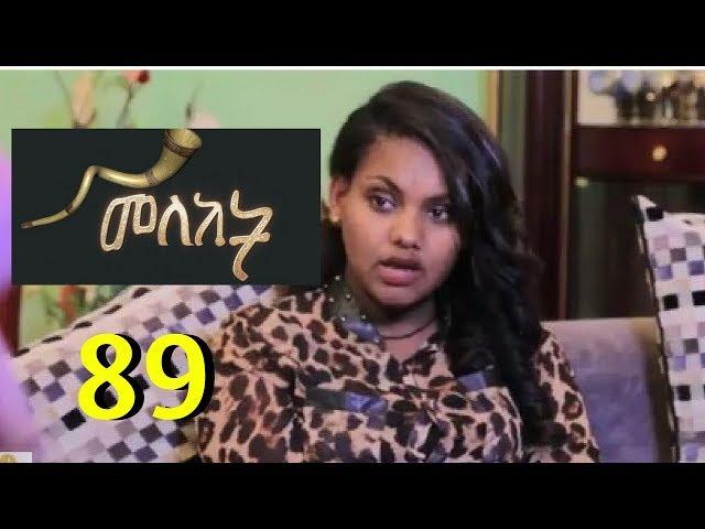 Meleket Drama - Episode 89