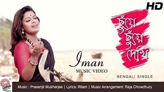 Download Chhuye Chhuye Dekhi | Full Video | Iman Chakraborty | Bengali Single | Prosen | Ritam 3Gp Mp4