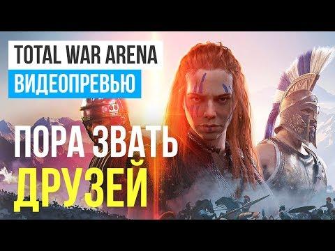 Превью игры Total War: Arena