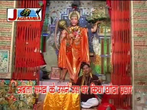 Hanuman Gatha - Shiv Nigam - Part -1