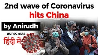 Coronavirus second wave hits China, Why asymptomatic COVID 19 is dangerous? Current Affairs 2020