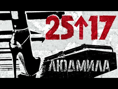"25/17 03. ""Людмила"" (""Пар"" 2015)"